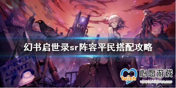 幻书启世录sr阵容平民搭配攻略