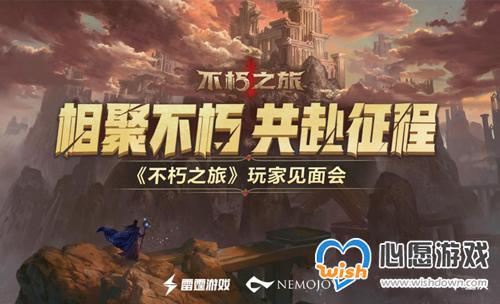 不朽之旅12月新版本内容预告