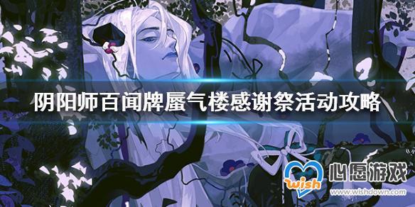 阴阳师百闻牌蜃气楼感谢祭活动介绍以及攻略