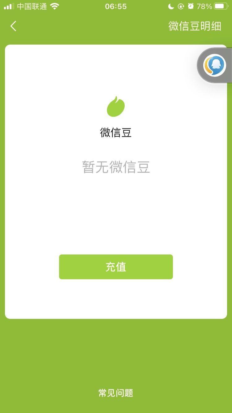 微信新增微信豆功能详细介绍