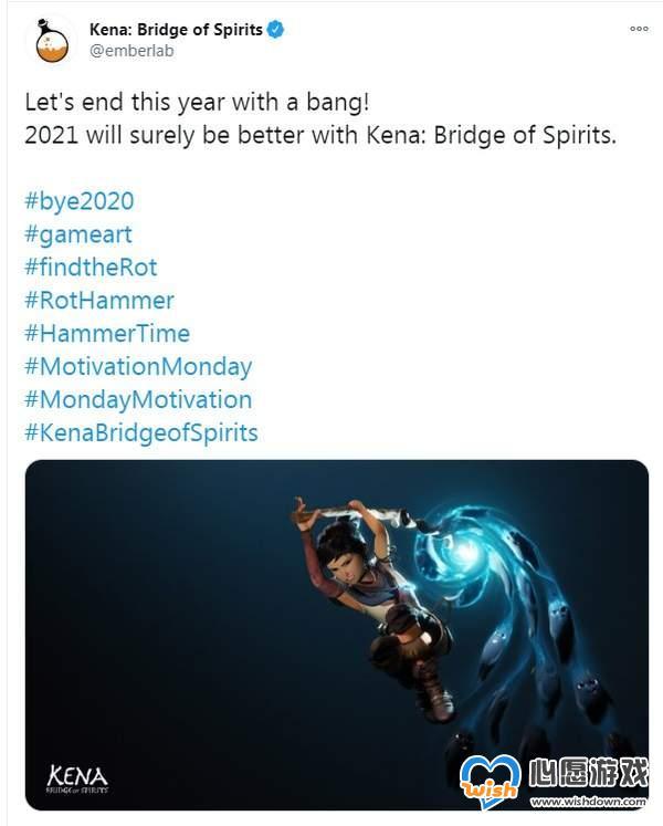 《柯娜:精神之桥》发布新图 Bang的一下结束2020年