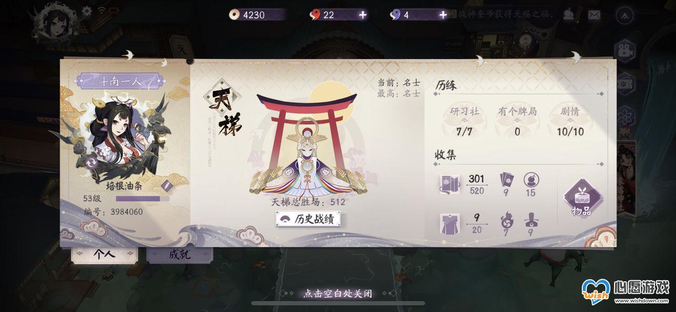阴阳师百闻牌斗技阵容推荐轻松上名仕