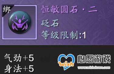 天涯明月刀手游真武PVP砭石怎么选择_wishdown.com