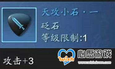 天涯明月刀手游真武PVE砭石怎么选择_wishdown.com