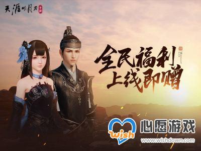 天涯明月刀手游唐青枫和叶知秋名侠介绍_wishdown.com