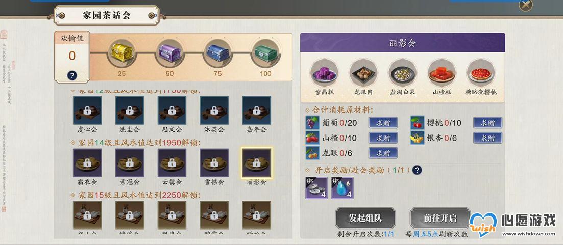 天涯明月刀手游茶话会玩法介绍_wishdown.com