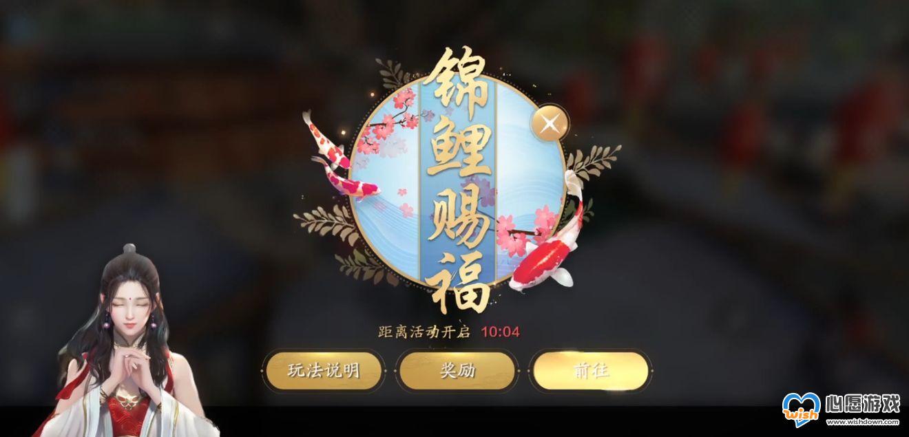 天涯明月刀手游彩虹锦鲤活动介绍_wishdown.com