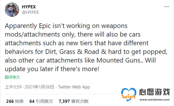 网传《堡垒之夜》载具或迎大更新 将加入车载武器系统