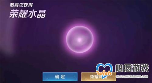 王者荣耀水晶多少幸运值才会出_wishdown.com