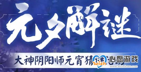 阴阳师元夕解谜答题答案大全攻略2021