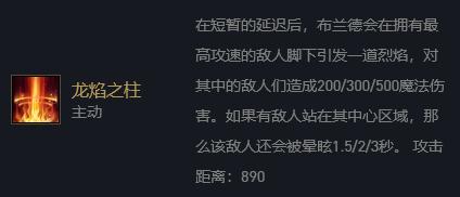 云顶之弈11.3七法龙魂火男阵容玩法解析 七法龙魂火男阵容怎么玩