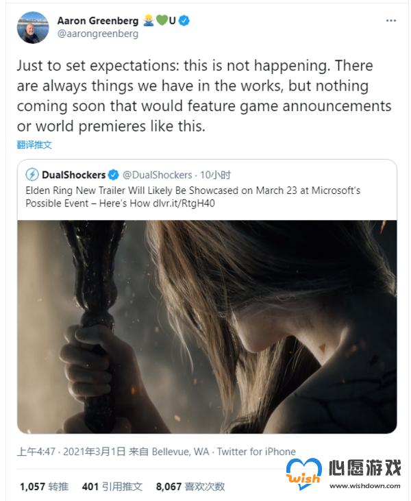 Xbox高管回应《Elden Ring》传闻:近期不会有该作消息