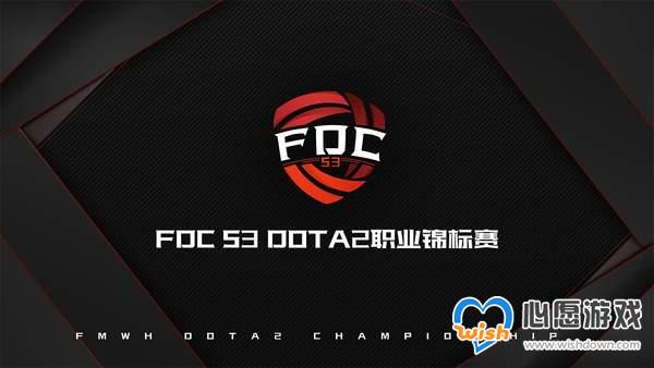 《DOTA2》CDA-FDC锦标赛开启 首场比赛LGD对阵Aries