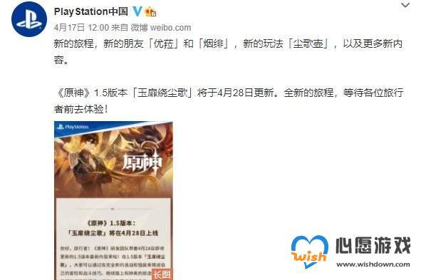 """《原神》1.5版本更新介绍 新玩法""""尘歌壶""""崭新亮相"""