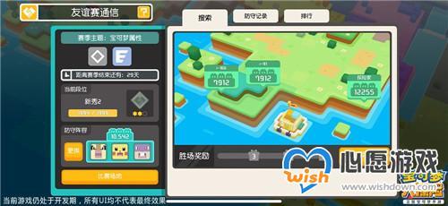 宝可梦大探险友谊赛玩法及解锁条件说明