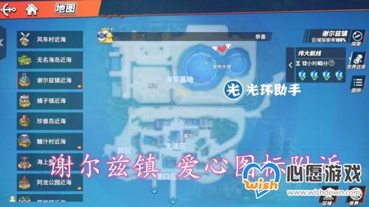 航海王热血航线蓝色的双子巨塔宝藏位置一览_wishdown.com
