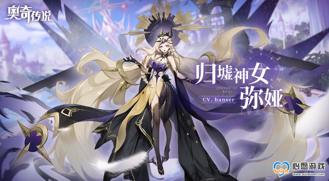 奥奇传说弥娅典藏皮肤归墟神女介绍