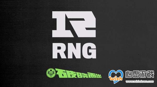 《英雄联盟》2021 MSI开赛在即 RNG今夜将首战PGG