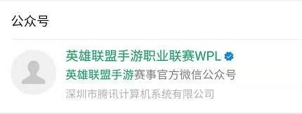 《英雄联盟手游》赛事定名为WPL 官方公众号正式上线