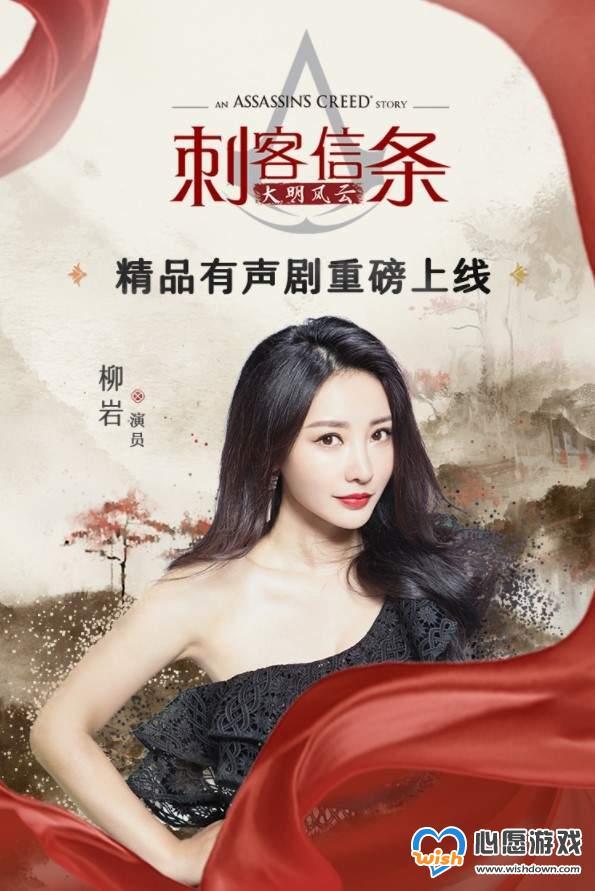 中文有声剧《刺客信条:大明风云》上线 领略侠义精神