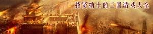 招贤纳士的三国游戏大全