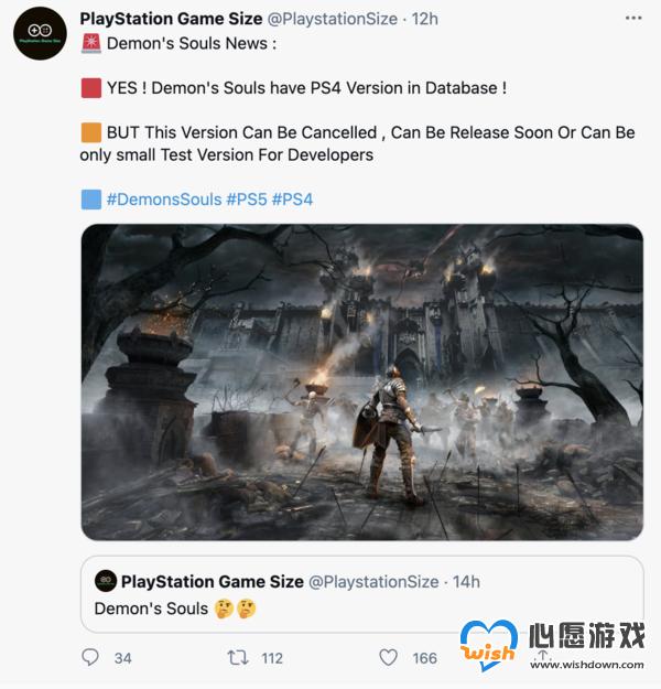网传《恶魔之魂:重制版》或将登陆PS4 小规模测试中