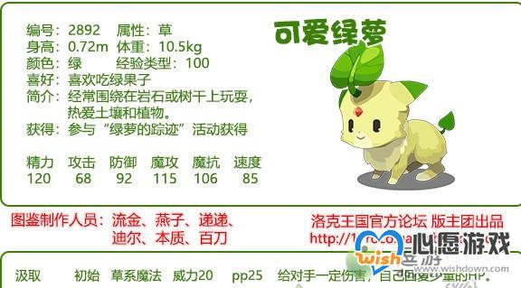 洛克王国可爱绿萝技能表一览