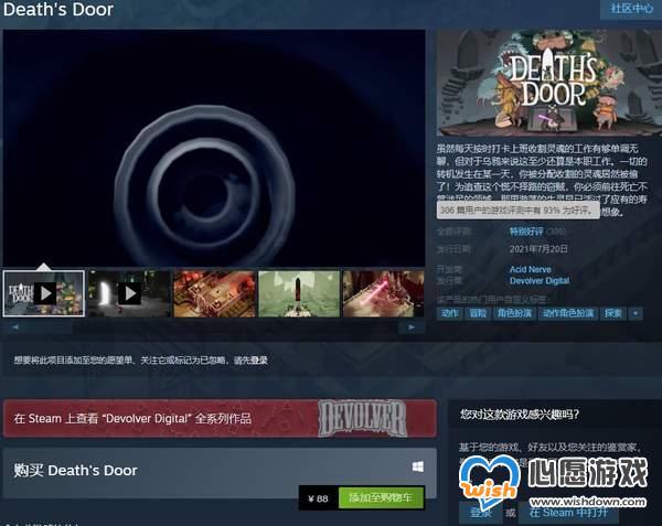 《死亡之门》发售预告、演示 国区售价88元,支持简中_wishdown.com