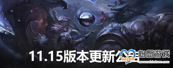 《英雄联盟》11.15版更新 阿克尚实装,终极魔典调整_wishdown.com