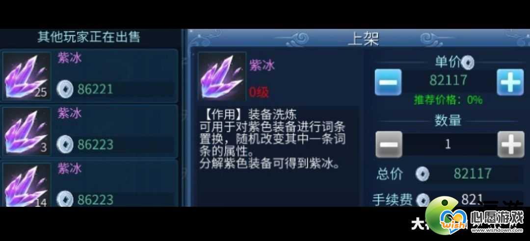 倩女幽魂手游如何用紫冰紫装赚钱_wishdown.com