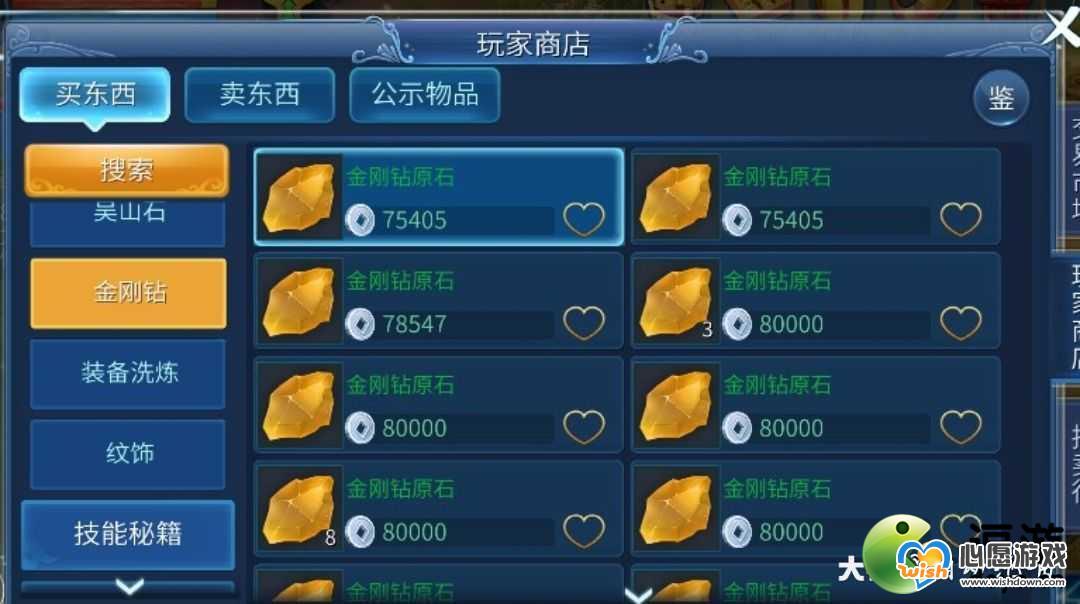 倩女幽魂手游如何用金刚钻原石赚钱_wishdown.com