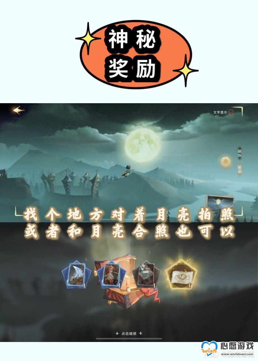 哈利波特魔法觉醒中秋彩蛋分享_wishdown.com