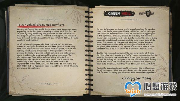 《绿色地狱》官方致玩家公开信 新章节确认延期发售_wishdown.com