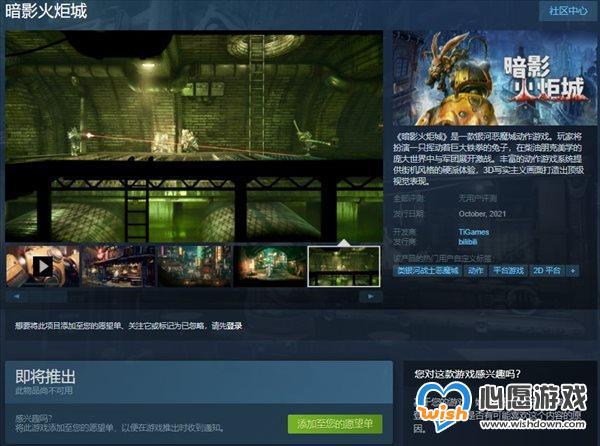 Steam版《暗影火炬城》发售日曝光 预计10月内发售_wishdown.com