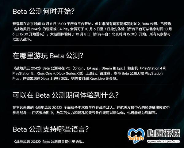 《战地2042》B测无中文 Xbox需金会员,无需PS+会员