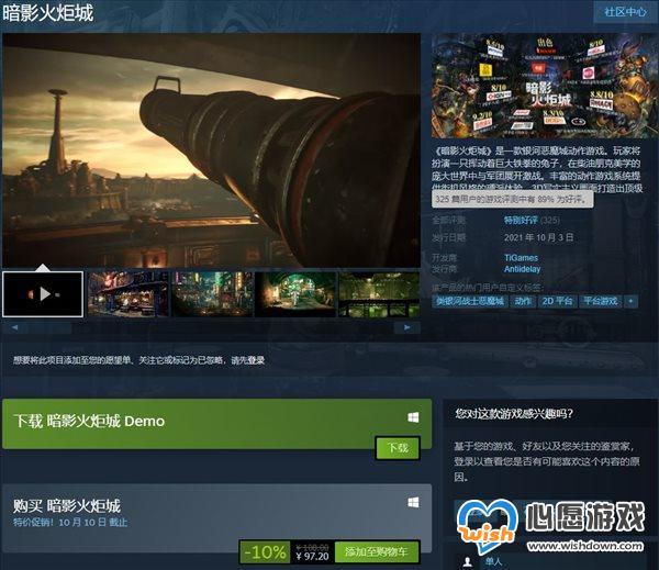 Steam《暗影火炬城》特别好评 战斗系统良好卡顿严重