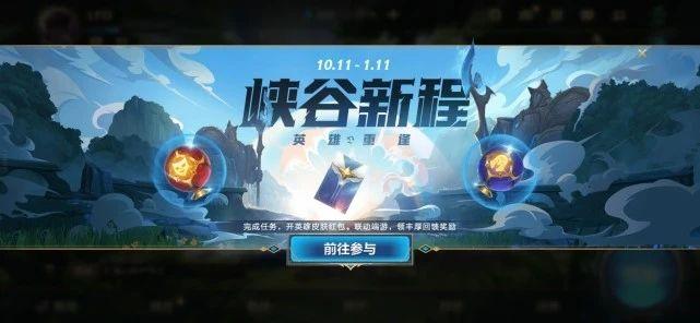 英雄联盟手游峡谷新程超级红包活动玩法