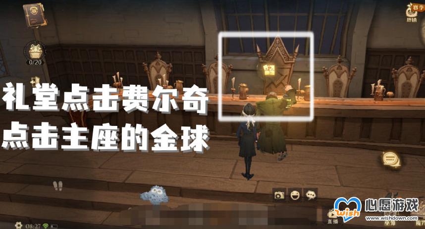 哈利波特魔法觉醒他努力保护城堡里的所有人拼图位置