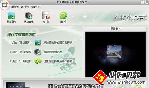 艾奇视频电子相册制作软件使用教程(图文)_wishdown.com