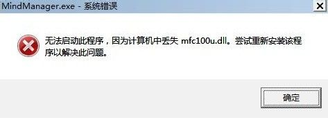 MindManager思维导图中文版安装失败的常见问题_www.rkdy.net