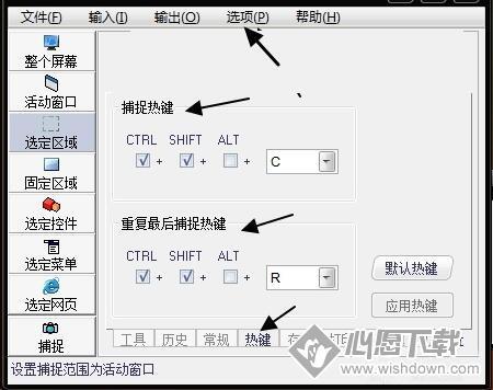 红蜻蜓抓图精灵软件怎么使用_wishdown.com