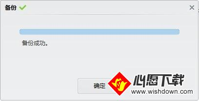 pp越狱助手备份在哪 pp越狱助手备份教程_wishdown.com