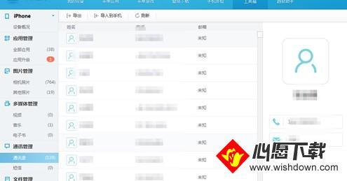 【XY苹果助手教程】XY苹果助手通讯管理功能_wishdown.com