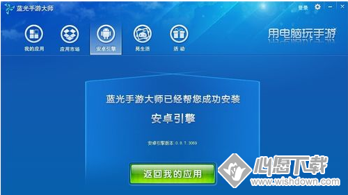 蓝光手游大师使用教程_wishdown.com