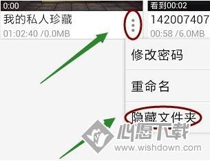暴风影音怎么隐藏隐私文件?_wishdown.com