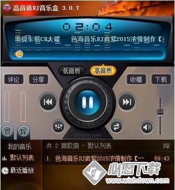 高音质DJ音乐盒 音乐文件下载方法_www.rkdy.net