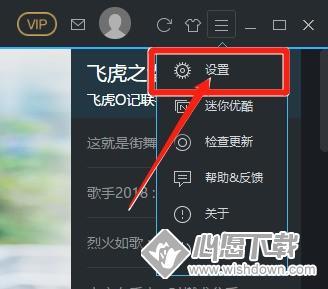 优酷视频连播怎么设置 优酷视频连播设置教程_wishdown.com