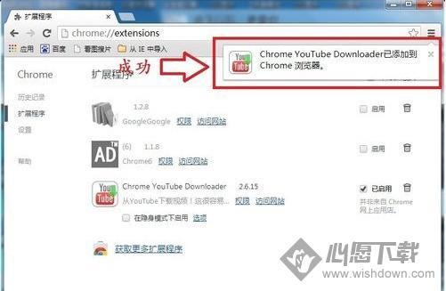 如何安装谷歌浏览器插件_wishdown.com