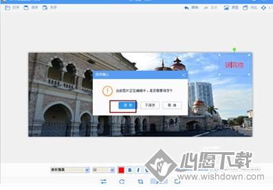 2345看图王怎么编辑照片 2345看图王修改图片教程_wishdown.com