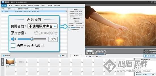 爱剪辑超简单去掉视频声音技巧_wishdown.com